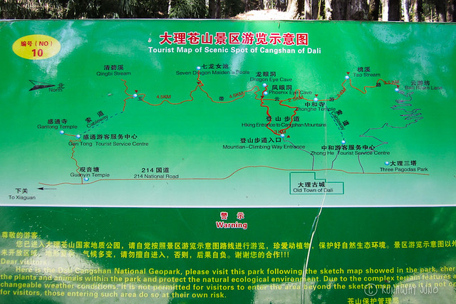 Hiking map of Cangshan