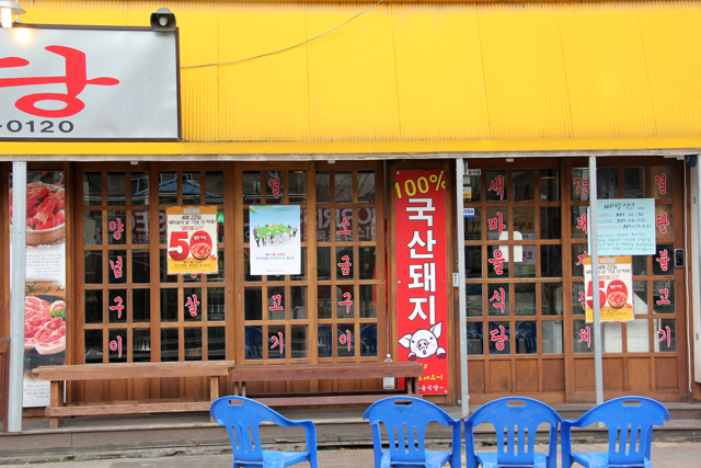 New Village Restaurant in Seoul (새마을식당)