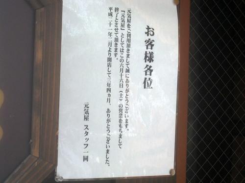 張り紙@元気屋(練馬)