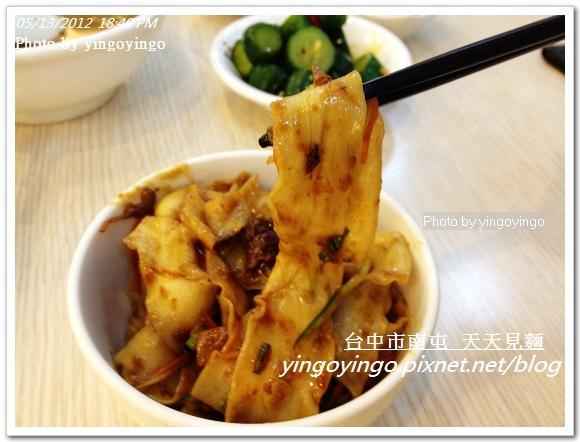 台中市南屯_天天見麵20120513_I0243