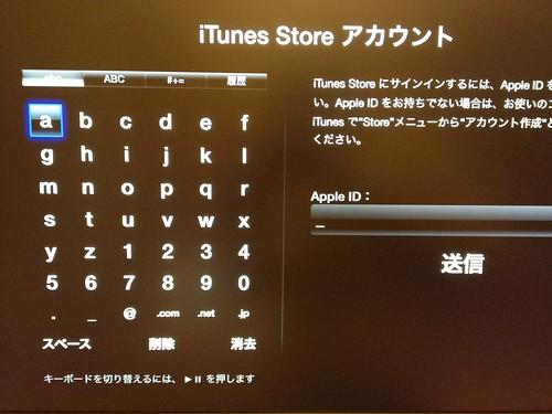 Apple TV 文字入力