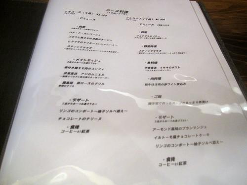 メニュー@とも新(桜台)