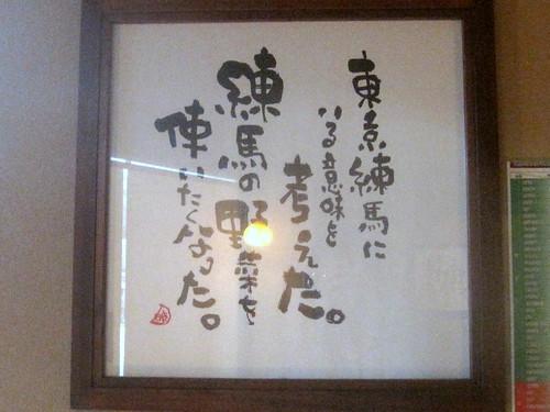 店内@暁(江古田)