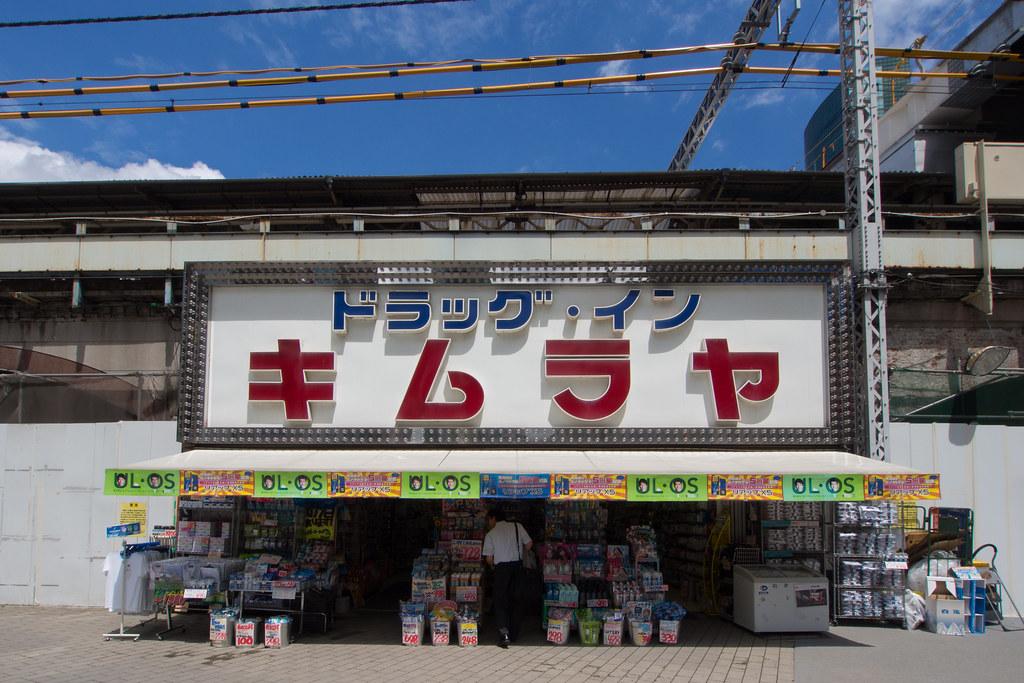 キムラヤ 2012/06/10 OMD01521