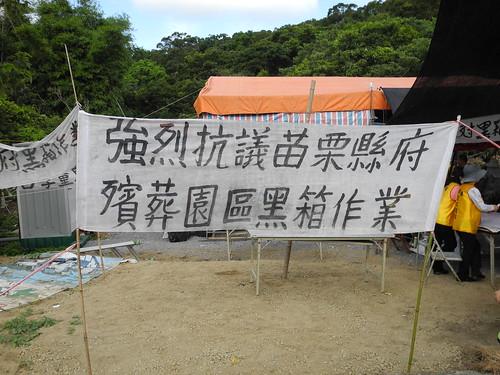 苗栗後龍龍坑里居民自5月開始在殯葬園區預定地前埋鍋造飯,預防大埔事件再現。