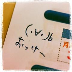 原稿に顔文字書いてあった