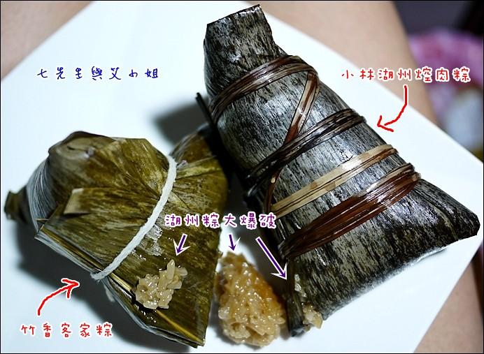 9 竹香客家粽與小林湖州粽