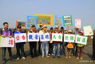 觀音、新屋鄉居民發起串連活動,要求政府盡快劃設保留區。(攝影:呂東杰)