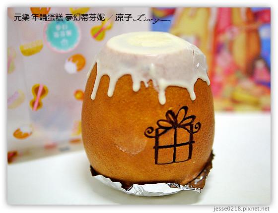 元樂 年輪蛋糕 夢幻蒂芬妮 15