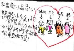 20120330-yoyo書3-1