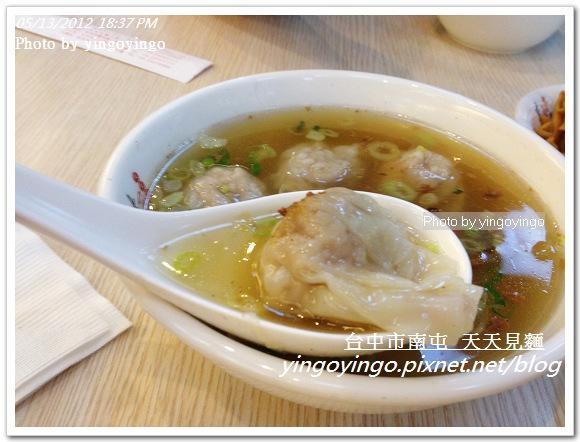 台中市南屯_天天見麵20120513_I0239