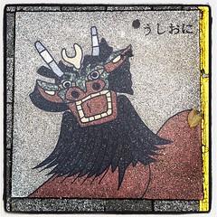 ひとつめの宇和島マンホールに描かれているのはこれかな。うしおに。