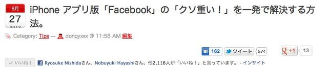 iPhone アプリ版「Facebook」の「クソ重い!」を一発で解決する方法。 | 覚醒する @CDiP