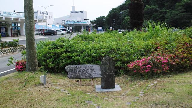 串本海中公園、澤信坊の道標