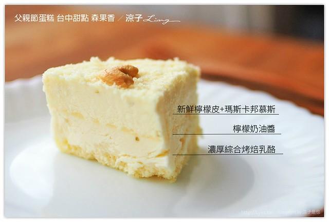 父親節蛋糕 台中甜點 森果香 - 涼子是也 blog