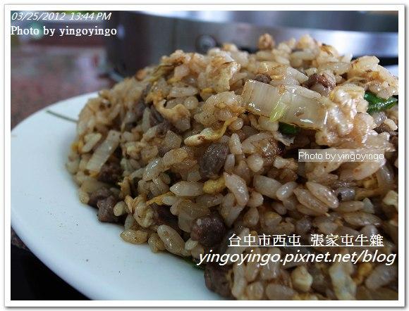 台中市西屯_張家屯牛雜20120325_R0060319