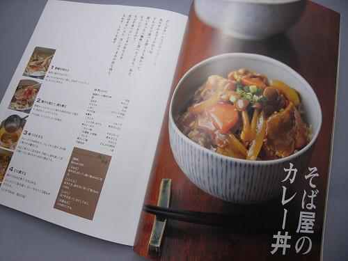 簡単系お料理本あれこれ-06
