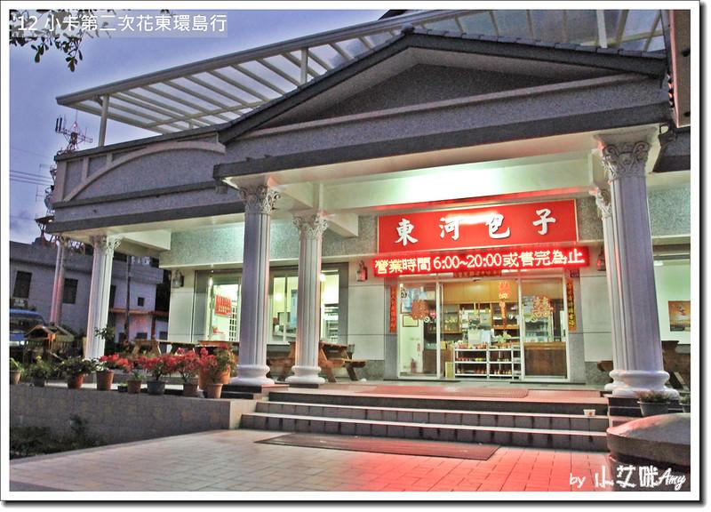 台東美食小吃推薦東河包子IMG_0987