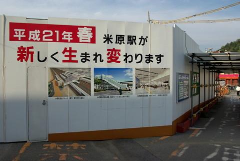 近江鉄道米原駅が新しい駅舎に