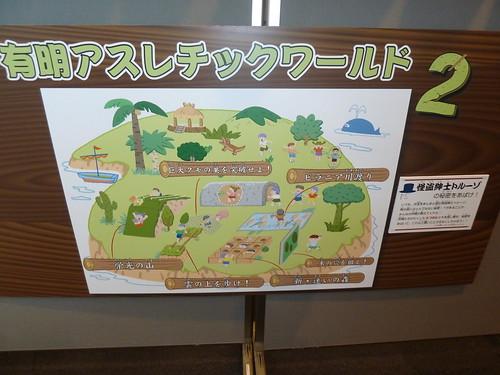 有明アスレチックワールド2 in パナソニックセンター東京