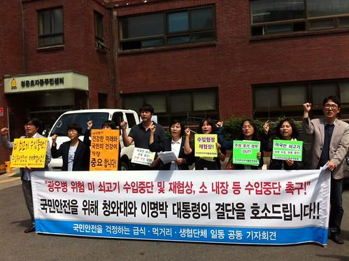 20120517_기자회견_광우병쇠고기수입중단촉구