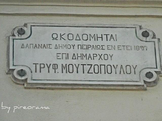 ΑΣΤΥΚΟΝ ΣΧΟΛΕΙΟΝ