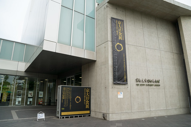 京大日食展