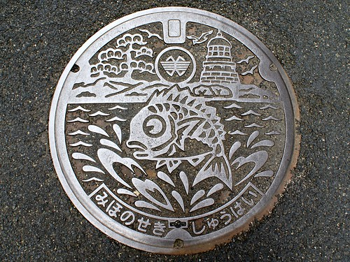 Mihonoseki Shimane manhole cover (島根県美保関町のマンホール)