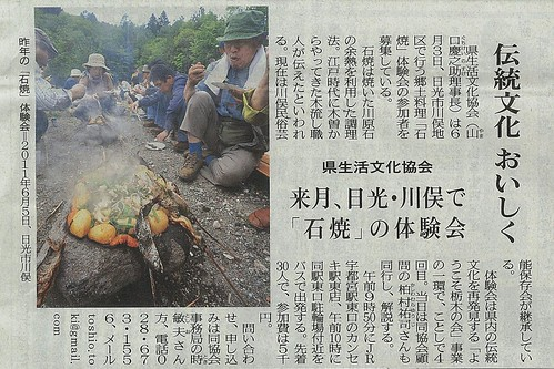 川俣温泉の伝統食「石焼き」が新聞で紹介されました