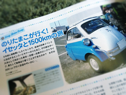 雑誌『旧車人 Vol.7』掲載