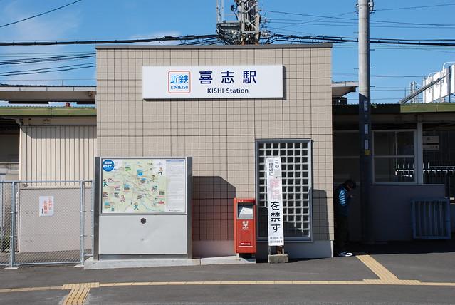 Kishi Station (喜志駅), Tondabayashi (富田林市), Osaka-fu