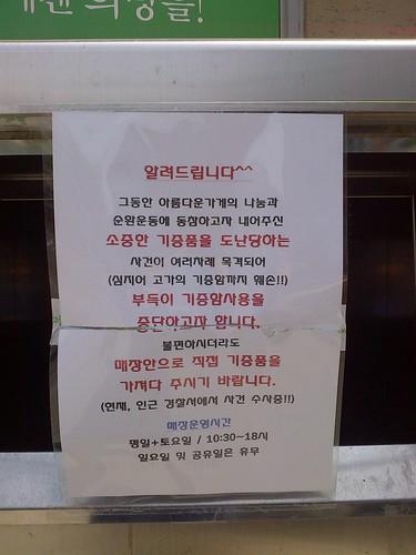 아름다운가게(송파점) 기증품 도난 공고문 by kiyong2
