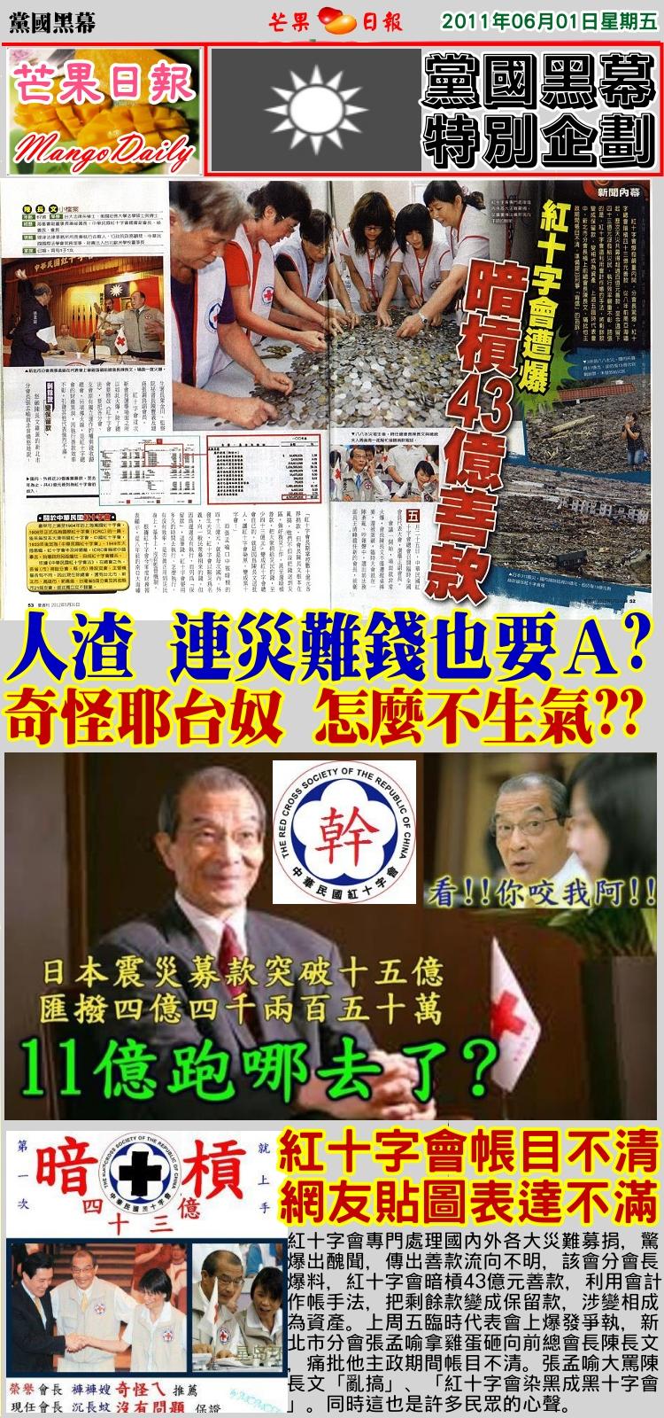 120601芒果日報--黨國黑幕-紅十字會真無恥,連災難錢也要A