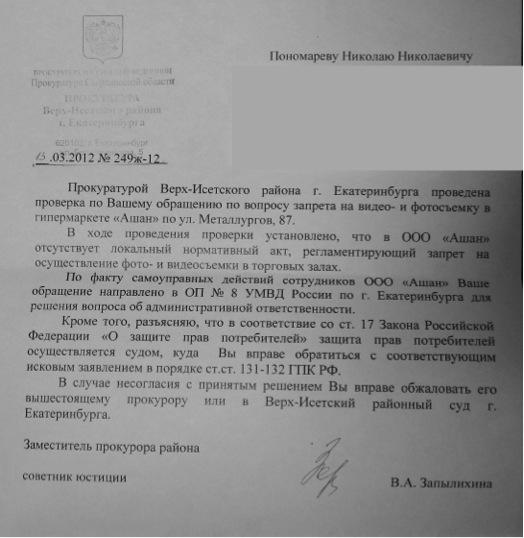 АШАН Екб 2