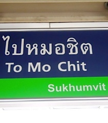 To Mo Chit