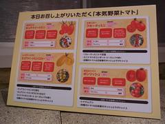 120515 suntory_tomato
