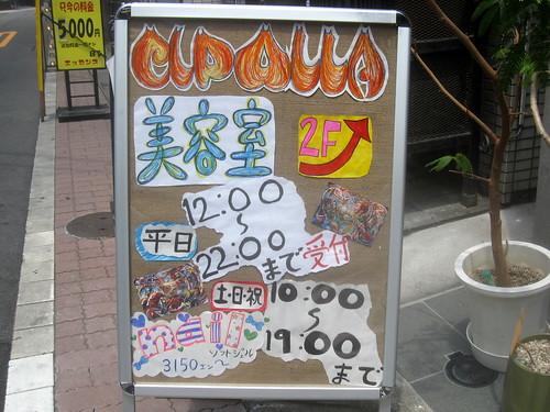 看板@ちっぽら(練馬)