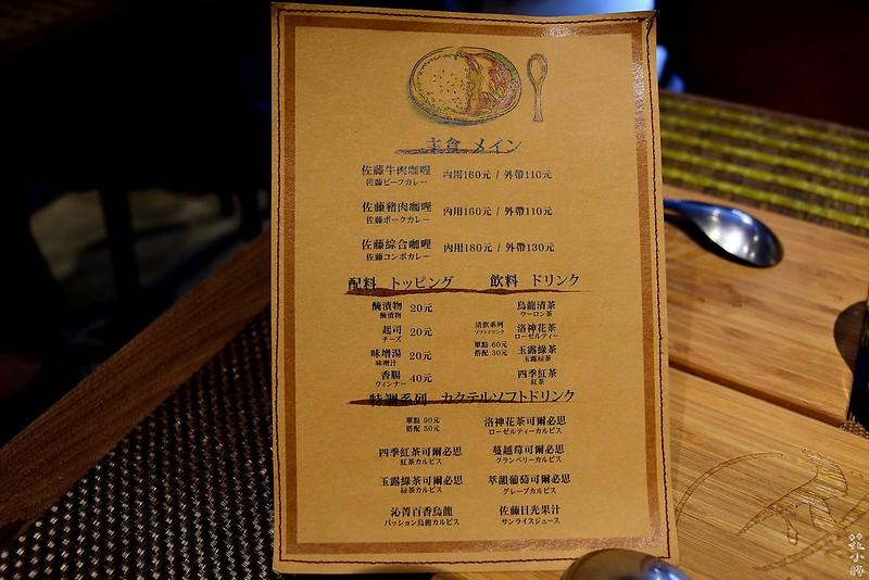 佐藤咖哩六張犁美食推薦台北咖哩推薦 (9)