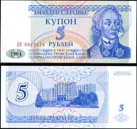 5 Rublei Podnestersko 1994, Pick 17