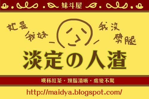 maidya_bu2012_banner