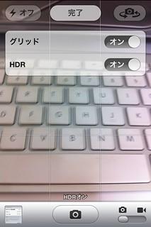 標準カメラアプリHDRオンオフ設定