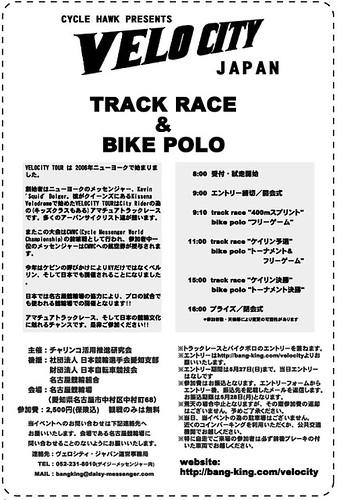 120602 Velocity Tour Japan flier 裏