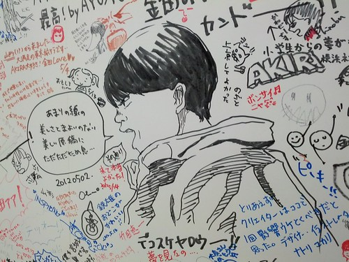 大友克洋GENGA展