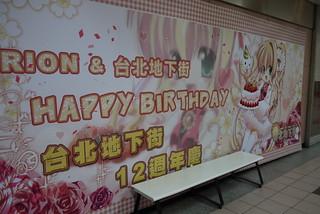 台北駅地下街の12周年ポスター