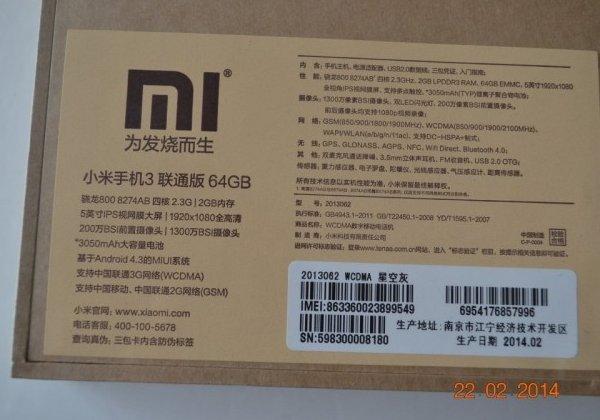 Смартфон Xiaomi Mi3S