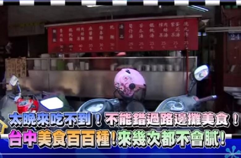 修食尚玩家2016.05.23
