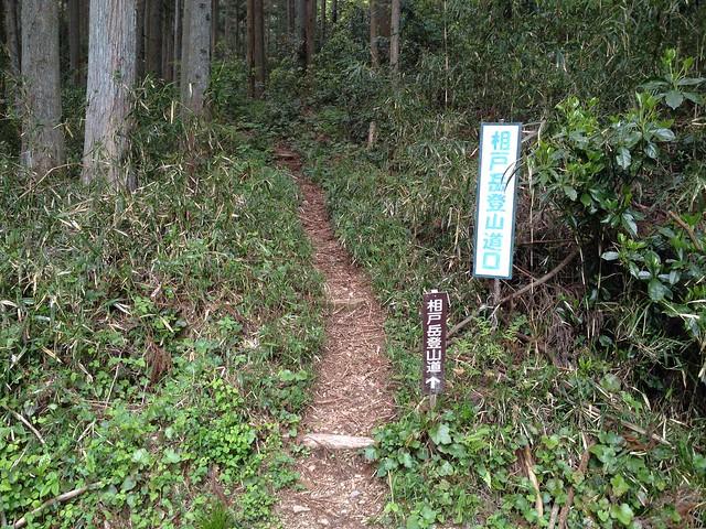 相戸岳 東ルート 登山口