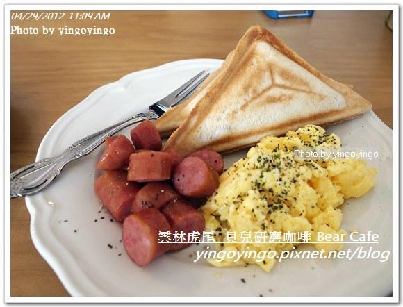 雲林虎尾_貝兒研磨咖啡20120429_R0060863-1