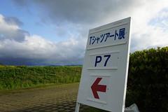 T-SHIRT ART EXHIBITION (at Irino-beach)