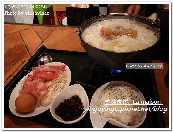 雲林虎尾_la maison20120526_R006956